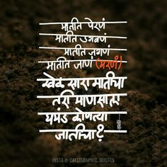 Quote Life, Motivational Quotes For Life, True Quotes, Inspirational Quotes, Marathi Love Quotes, Marathi Poems, Marathi Calligraphy, Calligraphy Quotes, Good Thoughts Quotes