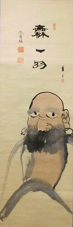 Takeda Mokurai 竹田黙雷 (1854-1930), Daruma. A Rinzai monk at Kennin-ji.