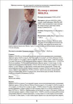 Пуловер реглан, разными узорами
