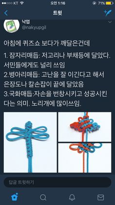 Korean Traditional, Traditional Outfits, Drawing Tips, Drawing Reference, Asian Steampunk, Korean Accessories, Draw The Squad, Concept, Culture