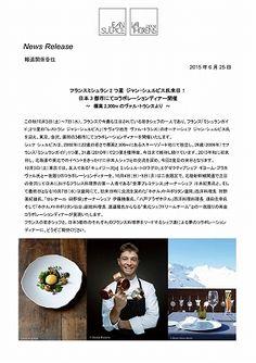 ミシュラン2つ星レストランのオーナーシェフ、フランスから来日!金沢で夢のコラボディナー : 東京バーゲンマニア