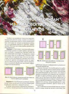 Иллюстрация 2 из 13 для Лоскутное шитье из синельного материала. Синель из павловопосадских платков - Татьяна Мазурик | Лабиринт - книги