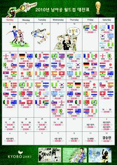 월드컵 일러스트북 발간 기념 이벤트로 만든 엽서