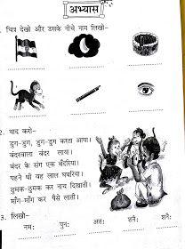 Hindi matra worksheet for kids to practice badi ee ki