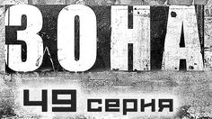 Сериал Зона 1 сезон 49 серия в хорошем качестве HD