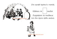<< ΠΕΡΙ... ΝΗΠΙΑΓΩΓΩΝ >> (All about kindergarten)