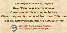 Greek Quotes, Pictures, Cards, Photos, Maps, Playing Cards, Grimm