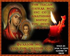 Religious Images, Orthodox Christianity, My Prayer, Jesus Quotes, New Testament, Holy Spirit, Wise Words, Positive Quotes, Religion