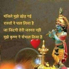 Krishna Quotes In Hindi, Radha Krishna Love Quotes, Cute Krishna, Radha Krishna Songs, Lord Krishna Images, Radha Krishna Pictures, Krishna Photos, Radhe Krishna Wallpapers, Lord Krishna Wallpapers