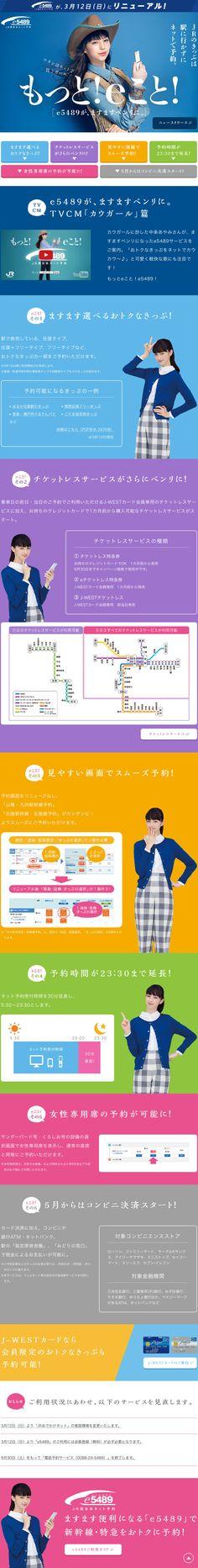 もっと!eこと!【インターネットサービス関連】のLPデザイン。WEBデザイナーさん必見!スマホランディングページのデザイン参考に(シンプル系)