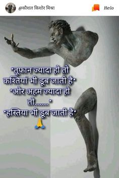 Hindi Quotes, Quotations, Best Quotes, Qoutes, Life Quotes, Happy Morning Quotes, True Facts, Ganesha, Deep Thoughts