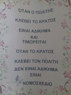 Kai, True Words, Greece, Funny Memes, Quotes, Politics, Smile, Greece Country, Quotations