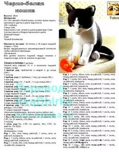 вязание крючком кошек схемы и описание: 10 тыс изображений найдено в Яндекс.Картинках