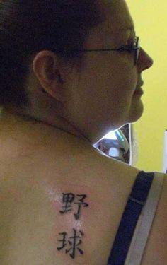 ".@AniRayne33's Kanji ""Baseball"" Word Symbols Tattoo"
