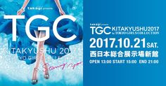 「tgc kitakyushu 2017」的圖片搜尋結果