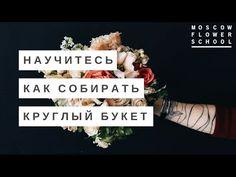 Как создать круглый букет невесты за 25 минут! - YouTube