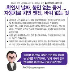 ❸ 오00교수 (신경대 경찰행정학과) 증인신문 확인서 날짜, 봉인 없는 증거 ... 자동차로 치면 엔진, 바퀴 없는 것