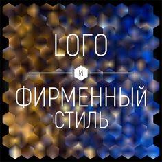 Рекламно Дизайнерская Студия рафический дизайн.  www.rds-site.ru