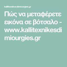 Πώς να μεταφέρετε εικόνα σε βότσαλο - www.kallitexnikesdimiourgies.gr