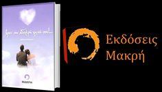 Παρουσίαση Βιβλίου: Βρες την Αδερφή Ψυχή σου