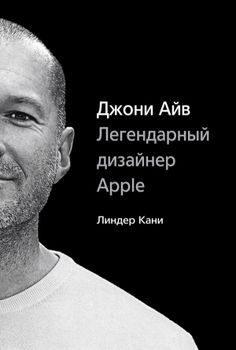 Джони Айв. Легендарный дизайнер Apple. Линдер Кани скачать бесплатно