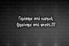 Greek quotes Greek Quotes, Favorite Quotes, It Hurts, Life Quotes, Greeks, Sayings, Words, Lion, Art