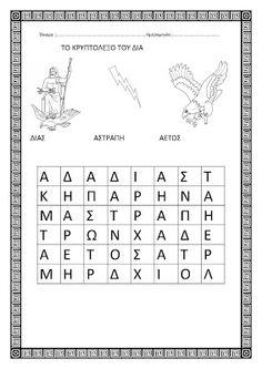 dreamskindergarten Το νηπιαγωγείο που ονειρεύομαι !: Οι 12 Θεοί του Ολύμπου στο νηπιαγωγείο Greek Mythology, Math, Words, School, Albums, Craft, Creative Crafts, Math Resources, Crafting