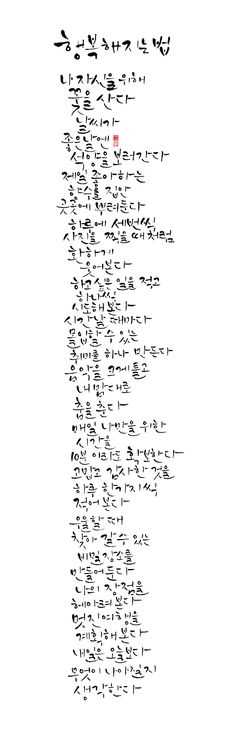 calligraphy_행복해지는 법