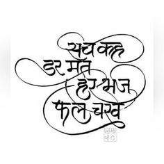 Kalakaar Hindi Calligraphy Hindi Calligraphy Fonts Hindi