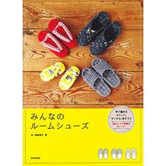 Everyone's Crochet Slippers and Room Shoes - Japanese Craft Book Japanese Crochet, Japanese Books, Japan Post, Crochet Books, Crochet Slippers, Cute Crochet, Book Crafts, Womens Slippers, Coloring Books