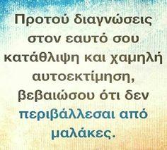 Μάλλον ισχύει!!! Smart Quotes, New Quotes, Wisdom Quotes, Book Quotes, Funny Quotes, Inspirational Quotes, Life Code, Greek Quotes, True Facts