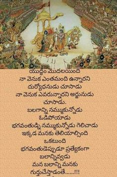 Famous Bhagavad Gita Sayings Telugu Quotes Images Lord Sri Krishna
