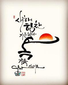 새해 힘찬 기운받아 복 가득 담아가세요~ #청주 #새해#인사말#복#해돋이#해맞이 #새해인사말#카드#여행#명... Chinese Typography, Typography Design, Lettering, Caligraphy, Calligraphy Art, Korean Design, Writing Art, Drawing Practice, Text Design