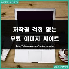 저작권 걱정 없는 무료 이미지 사이트를 소개합니다. 1. unsplash ▷... Web Design, Site Design, Graphic Design, Photoshop Tips, Photoshop Tutorial, Good Notes, Photoshop Illustrator, Brochure Design, Website Template