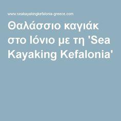 Θαλάσσιο καγιάκ στο Ιόνιο με τη 'Sea Kayaking Kefalonia'