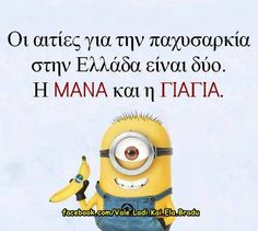 σωστοο Very Funny Images, Funny Photos, The Funny, Funny Greek Quotes, Greek Memes, Ancient Memes, For Facebook, True Words, Just For Laughs