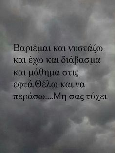 Και θελω και να περάσω! Funny Greek, Funny Qoutes, Greek Quotes, Study Tips, Best Quotes, Nice Quotes, The Funny, Haha, Funny Pictures