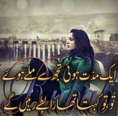 Urdu Image, Image Poetry, Designer Party Wear Dresses, Second Line, Poetry Feelings, Poetry Collection, Romantic Poetry, Facebook Image