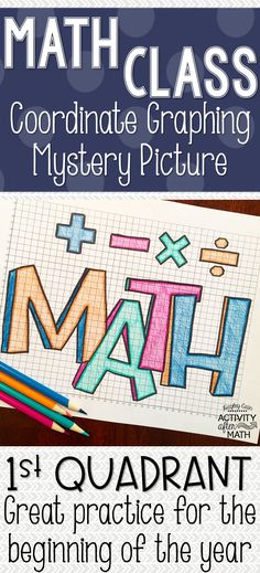 10 best math movies for middle school students middle school maths first quadrant only students will practice plotting points on a coordinate plane to create a picture makes great sub plans or an early finisher activity fandeluxe Image collections