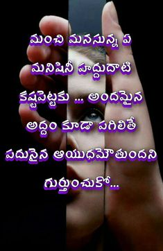 Love Quotes in Telugu, Love Quotes in Telugu with images- Love doesn't require any language to express, love is like air for breath read Friendship Quotes In Telugu, Love Quotes In Telugu, Telugu Inspirational Quotes, Morning Inspirational Quotes, Motivational Quotes For Life, Inspiring Quotes About Life, Morning Quotes, Life Failure Quotes, Love Failure Quotations