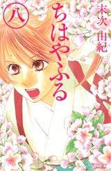 Skip Beat, Manga Collection, Manga Covers, Princess Zelda, Disney Princess, Shoujo, Me Me Me Anime, Book Lists, Manga Anime