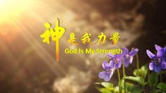 "【Almighty God】【Eastern Lightning】【The Church of Almighty God】Micro Film ""God Is My Strength"""