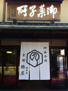 京都鶴屋 鶴壽庵/鶴寿庵 きょうとつるや かくじゅあん
