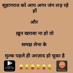 Super Funny Pictures New Humor Ideas Adult Dirty Jokes, Funny Adult Memes, New Funny Jokes, Funny School Jokes, Crazy Funny Memes, Funny Puns, Funny Humor, Funny Quotes In Hindi, Jokes In Hindi