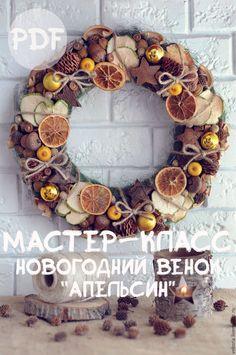 """Купить Мастер-класс : новогодний венок """"Апельсин"""" - купить мастер класс"""