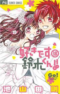 From Shoujo's WorldThis time our hero is a...basketball player?!Main character Hoshino Sayaka is a very shy girl yet she more than others, know what the feelings of love feels like...The characters:~Suzuki Hikaru, a short guy from a...