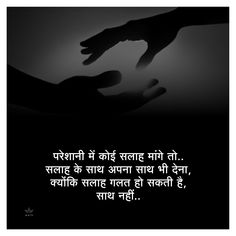 Hindi Motivational Quotes, Inspirational Quotes in Hindi - Brain Hack Quotes Praise Quotes, Chankya Quotes Hindi, Inspirational Quotes In Hindi, Motivational Picture Quotes, Quotations, Poetry Quotes, Qoutes, Karma Quotes, People Quotes