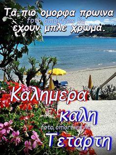 Greek Quotes, Wish, Seasons, Seasons Of The Year