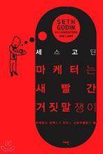 퍼미션 마케팅' '아이디어 바이러스' 등 세계적인 베스트셀러를 통해 독창적인 마케팅 기법을 제시해 온 '마케팅 혁명가' 세스 고딘(Seth Godin) 작품.   2007년 작.
