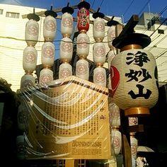 祇園祭 後祭 浄妙山